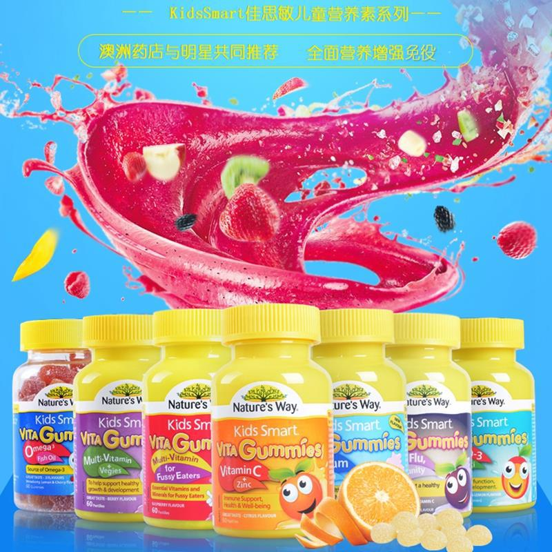 兰仓澳洲代购佳思敏儿童复合综合维生素软糖水果蔬菜橡皮糖钙铁锌
