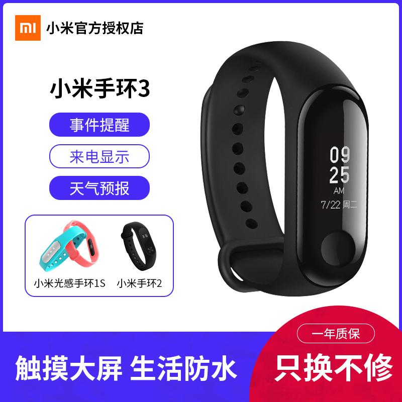 Xiaomi/小米 小米手環3NFC版現貨 智能運動三代防水運動手環手錶3蘋果計步器多功能手錶2公交卡心率監測