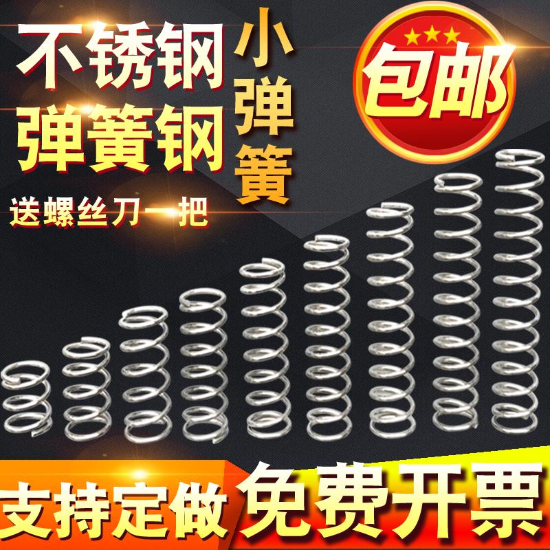 不锈钢/弹簧钢小弹簧压簧压缩压力弹簧Y型订做压簧短回位回力定做