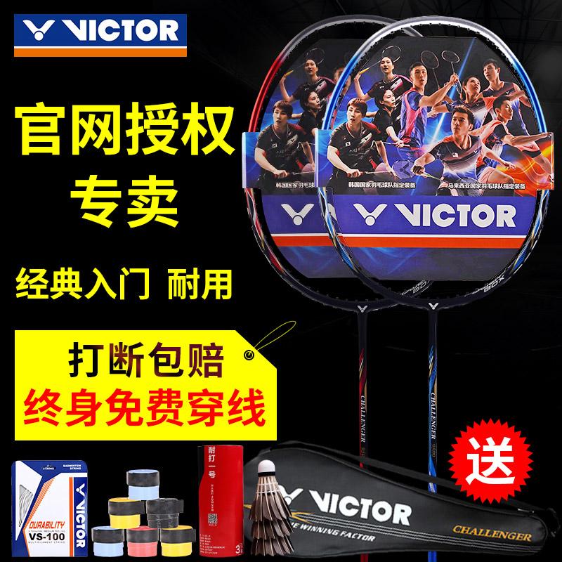 正品victor勝利羽毛球拍雙拍9500超輕全碳素單維克多挑戰者進攻型