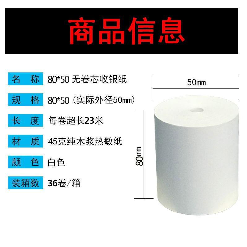 箱包邮 卷 36 排队叫号纸 厨房打印纸 80x50 无管芯热敏收银纸 50mm 80