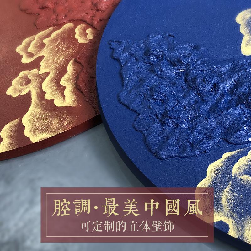 新中式墙面装饰挂件客厅卧室电视沙发背景创意立体玄关中国风挂饰