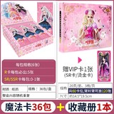Elf princess dream girl Yeluo Li card collection card animation surrounding toys full set of playing cards for children