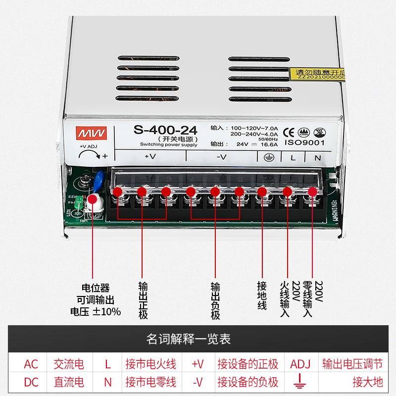 明伟LED开关电源S-400W-12V24V36V48V60V监控变压