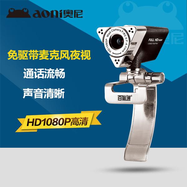 臺式電腦筆記本電視視頻會議拍照用帶麥 1080P 奧尼劍影高清攝像頭