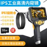 Auto repair pipe industry endoscope mirror HD camera auto repair detection 4.3 inch 1080P waterproof probe