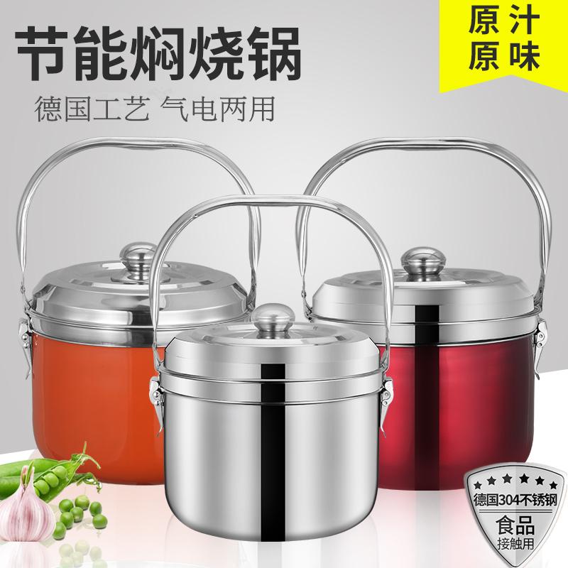 304不鏽鋼免火再煮鍋節能燜燒鍋離火續煮保溫鍋氣電兩用煲燉湯鍋