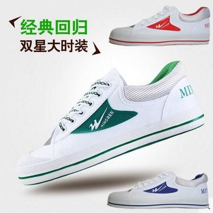 青島雙星正品懷舊經典兒童帆布鞋休閒板鞋男女防滑透氣運動情侶鞋