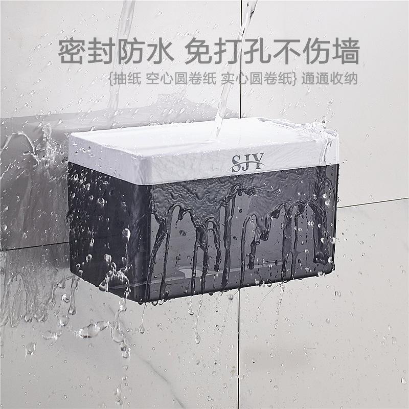 创意防水卫生间纸巾盒免打孔厕所抽纸盒厕纸盒浴室卷纸筒手纸盒架