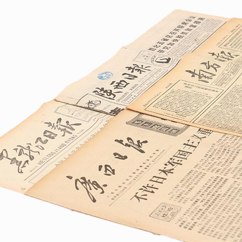 老旧庆生报 年代出生当天 50 60 70 80 90 后 00 省市地方报生日报纸
