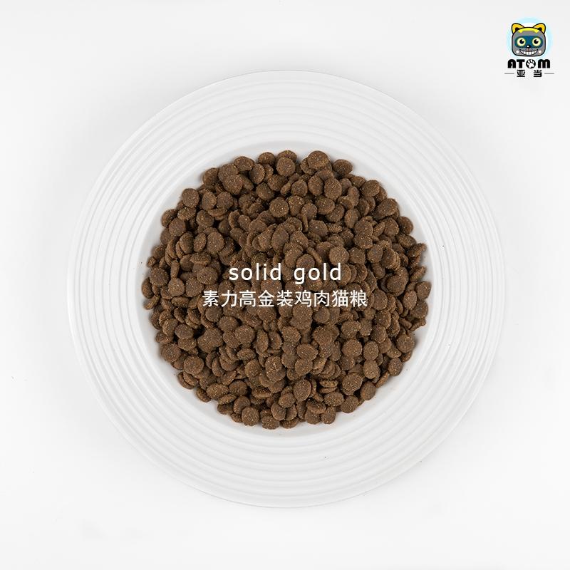 【现货】Solid Gold素力高天然无谷全猫粮金装成猫幼猫干粮 12磅优惠券