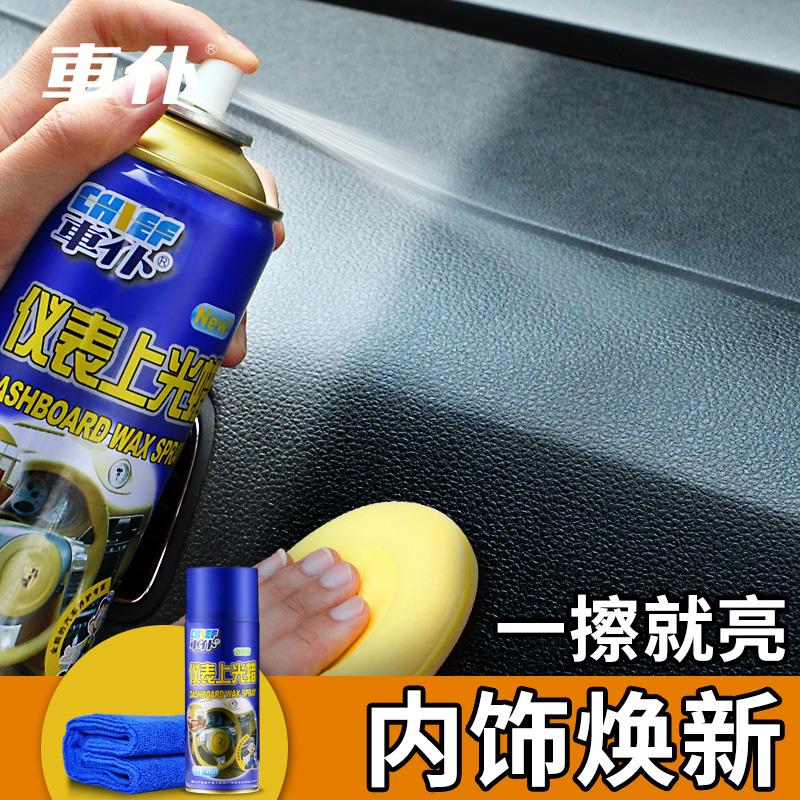 车仆表板蜡汽车仪表香型上光防尘打蜡车用内饰塑料翻新真皮去污腊