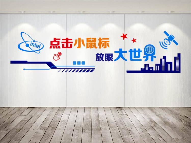 信息技术 计算机教室装饰贴纸学校走廊科技文化墙贴纸点击小鼠标