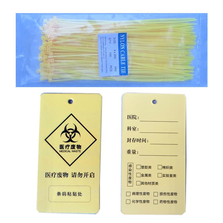 黄色塑料医疗废物医用扎带封口标识吊卡包装垃圾袋专用吊牌标签