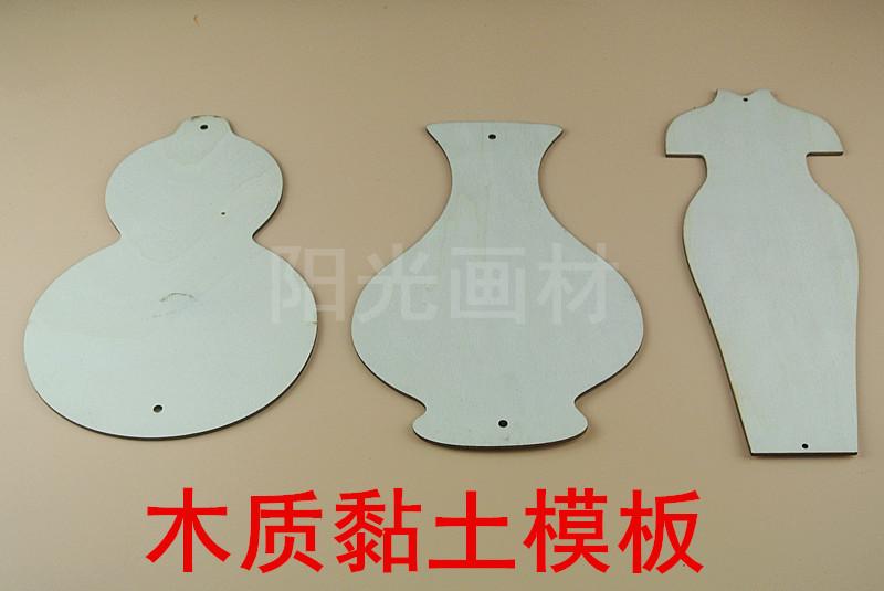 包邮中国风木质旗袍轻粘土模板木板画美术幼儿园diy手工