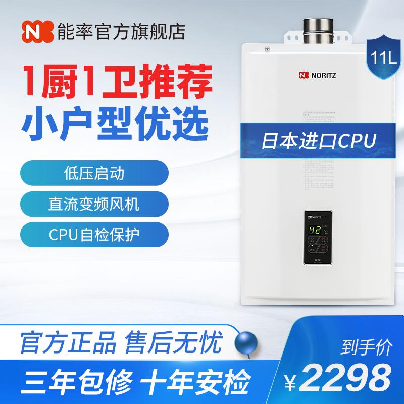 NORITZ/能率JSQ22-A3 恆溫11升燃氣熱水器 天然氣家用強排式防凍