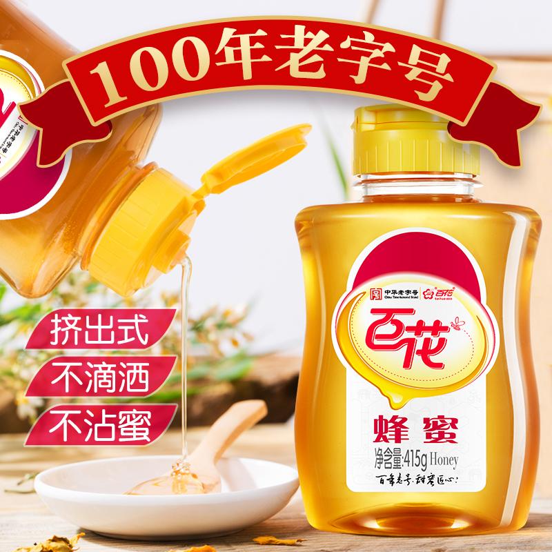 中华老字号百花牌蜂蜜纯正天然蜂蜜土取蜂巢蜂蜜峰蜜野生蜜源成熟淘宝天猫优惠券