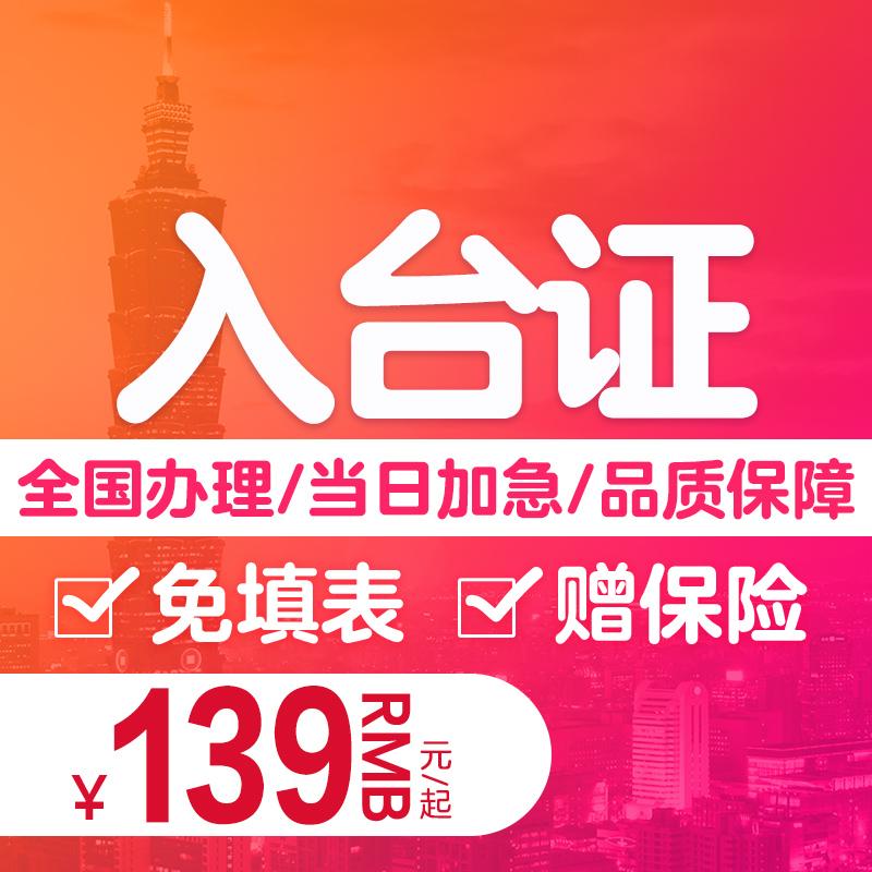 入台证办理加急台湾自由行旅游通行证免填表 中青旅旗舰店