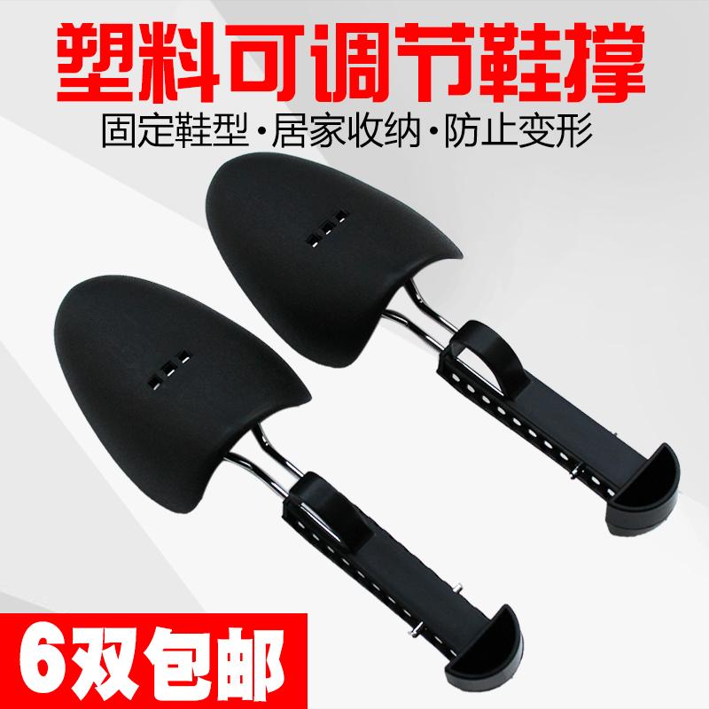 高階塑料可調節鞋撐子男女款撐鞋器鞋楦定型器擴鞋器防止鞋子變形