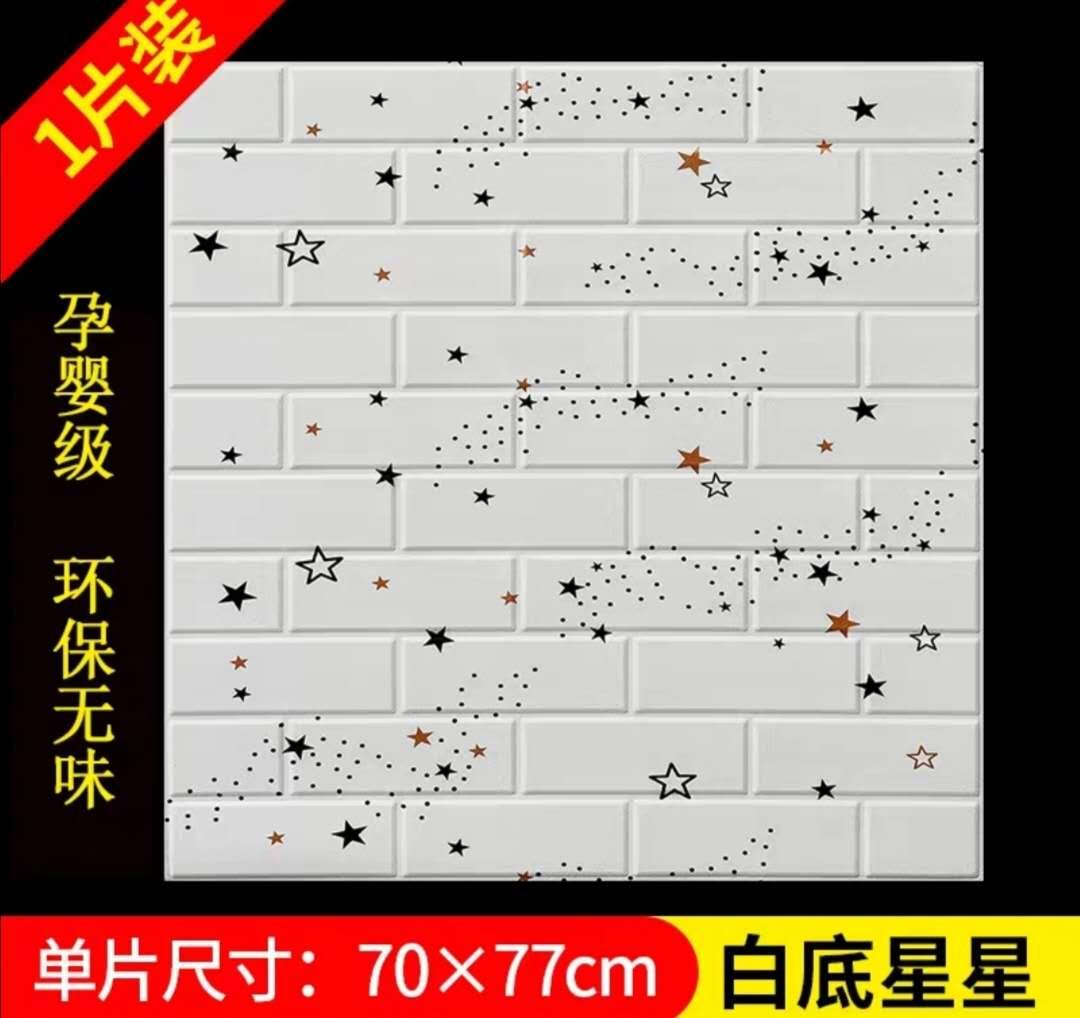立体墙贴自粘卡通幼儿防撞防水墙纸毛胚水泥墙翻新环保无味强胶 3d