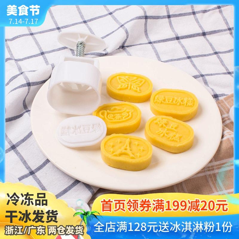 【小北烘焙】花片圖案 橢圓形綠豆冰糕模具綠豆糕字樣圖案 模具