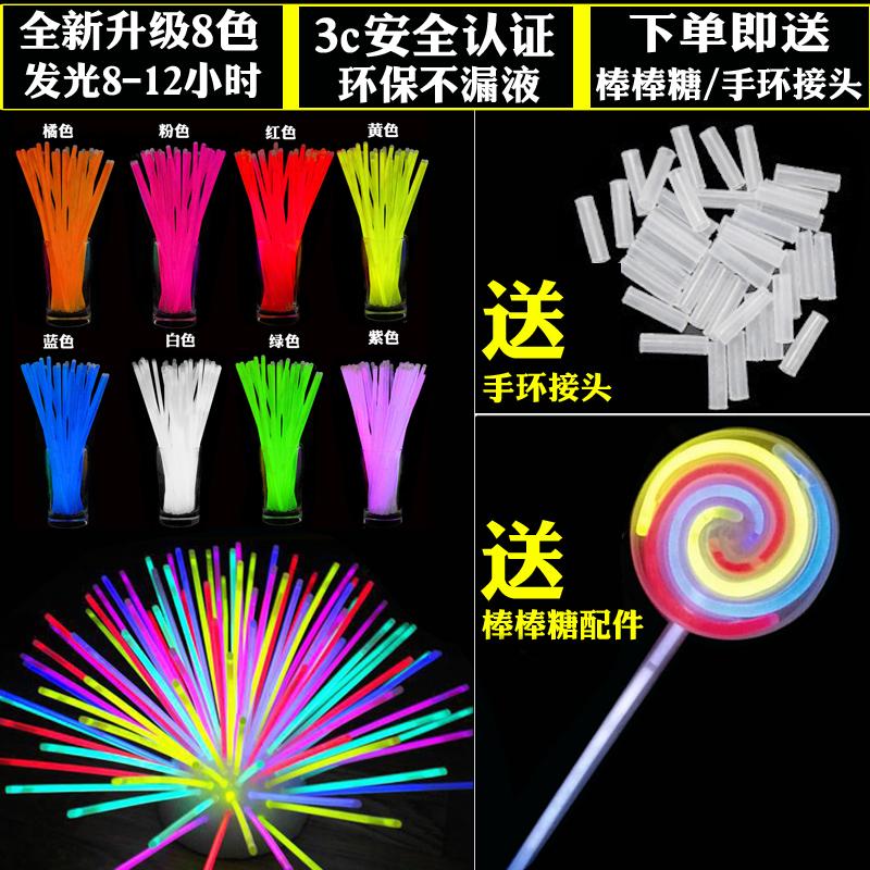 演唱会荧光棒50支装一次性道具银光夜光七彩发光手环儿童荧光玩具