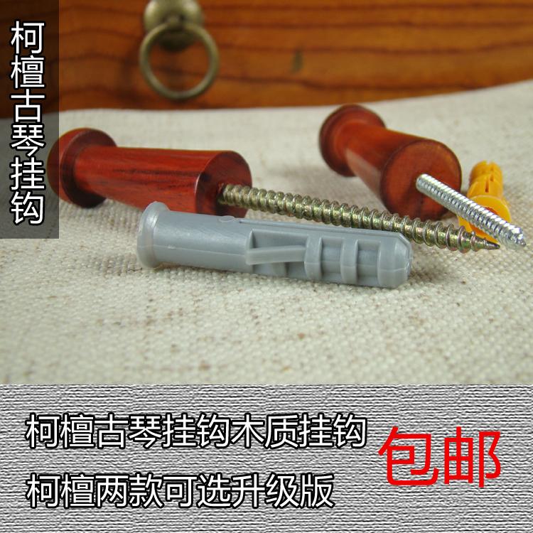 琴馆琴坊专用特价 不锈钢古琴挂钩 304 正品保证新款古琴专用挂钩