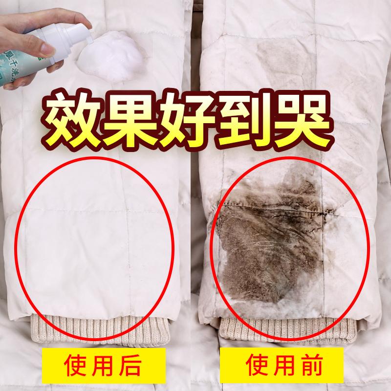 羽绒服干洗剂免水洗家用清洗衣服洗涤衣物强力去污去油渍清洁喷雾