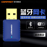 COMFAST 726B free drive 5G dual-band wireless card 600M Bluetooth combo desktop laptop USB external WiFi wireless network receiver transmitter