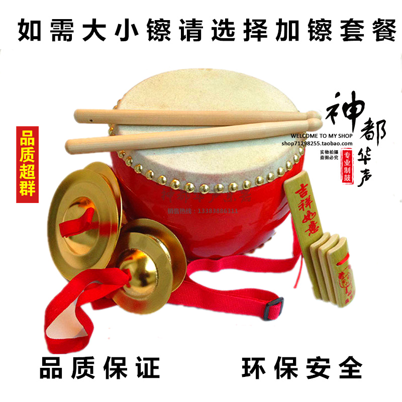 5 6 7 8 9 10寸牛皮鼓小鼓儿童玩具鼓幼儿园大鼓锣鼓打鼓打击乐器