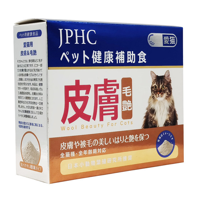 Japan JPHC Cat Hair Nutrients Cat Nutrition Supplement Skin Care Feline Ringworm Skin Care 30 Pieces/Box