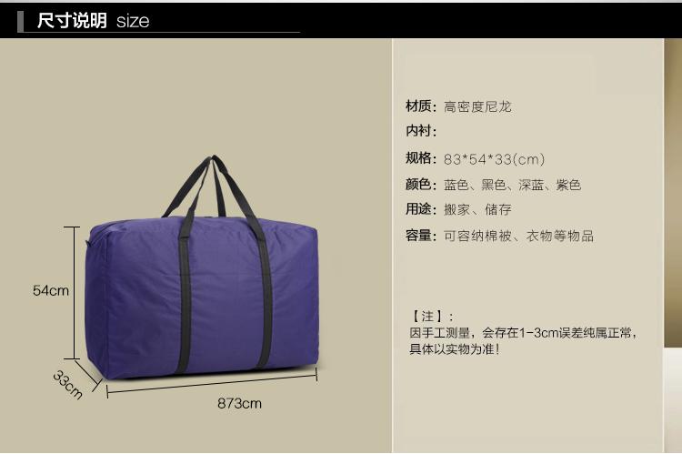 手提牛津布行李包袋子男超特大号容量搬家托账旅行包防水折叠加厚