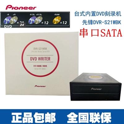 Pioneer/先鋒DVR-S21WBK 24X DVD 光碟機SATA介面 桌上型電腦內建燒錄機