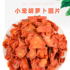Buy 5 get 1 free] Small pet carrot dry pellets 50g mixed with hamster food Guinea pig guinea pig rabbit food delicious and nutritious