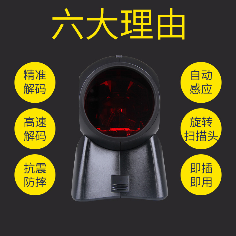 Honeywell霍尼韦尔MK/MS7120二维码扫描枪超市扫码器条码扫描平台