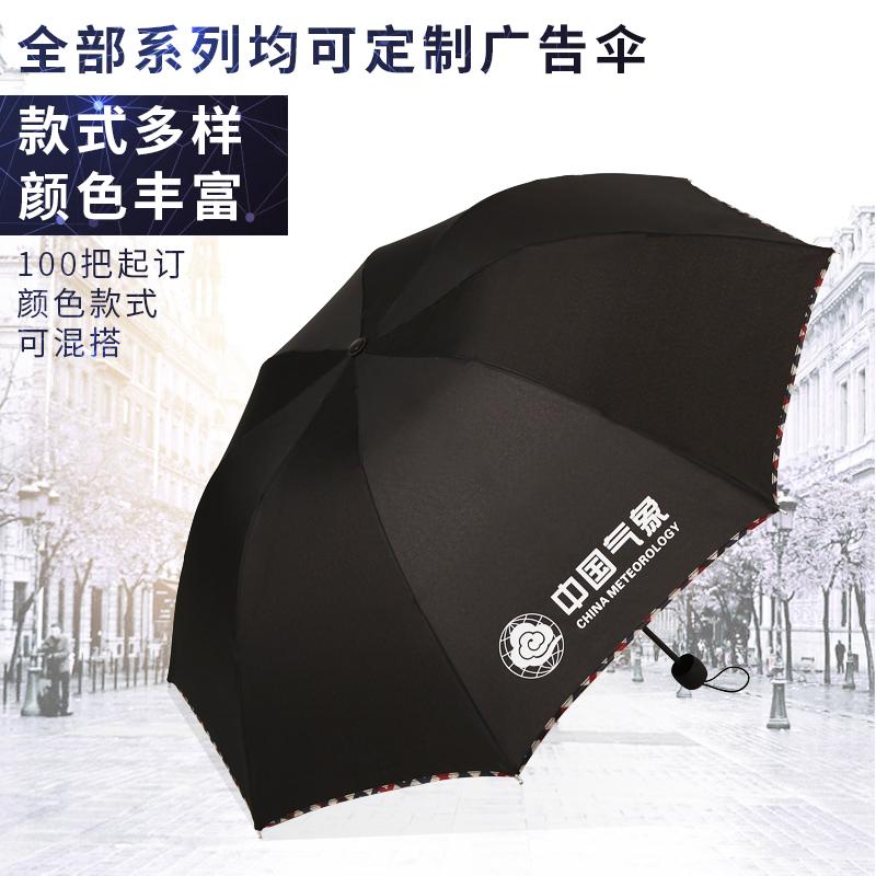 晴雨两用雨伞S双人加大号遮阳太阳伞折叠男女礼品广告伞定制logo