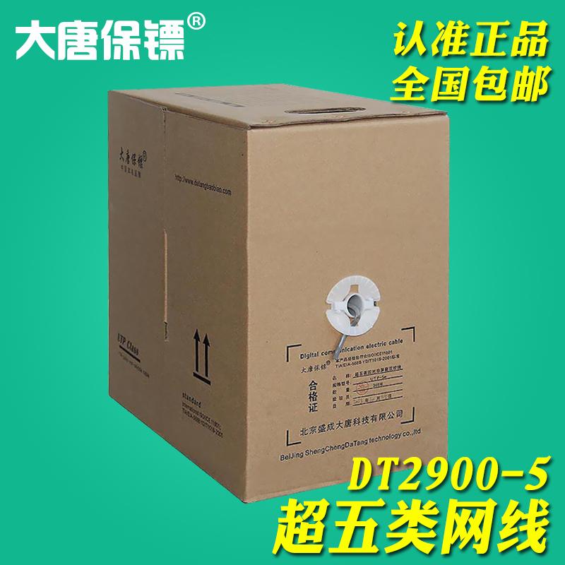 大唐保鏢DT2900-5大唐超五類網線0.5無氧銅純銅 超5類雙絞線箱