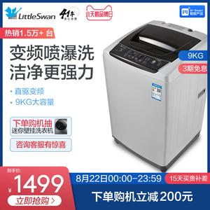小天鹅9公斤KG全自动家用迷你智能变频波轮洗衣机带甩干TB90V60WD