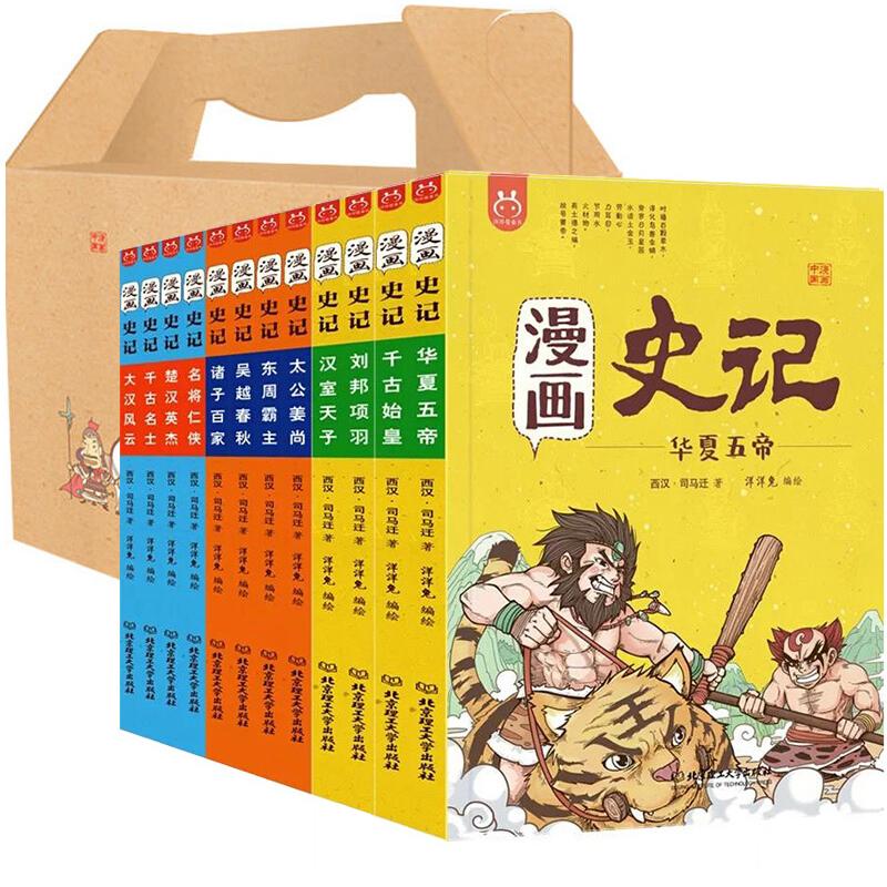 洋洋兔礼盒装上下五千年少儿童中国历史漫画中小学生校园漫画书籍正版包邮 册 12 漫画史记全套 音频 导读手册 赠历史纪年表
