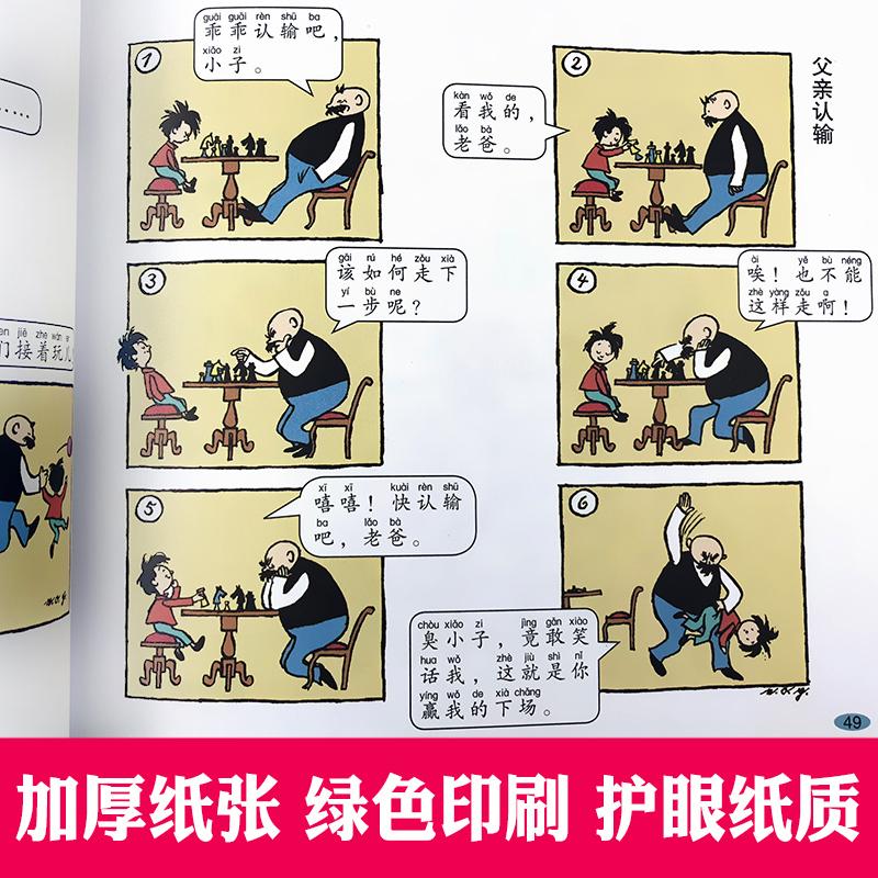 周岁小学生课外阅读一二三四五六年级书籍儿童 10 8 7 6 3 父与子全集注音版正版彩色版绘本图画大全套 个故事 310 页完整版 320 厚版