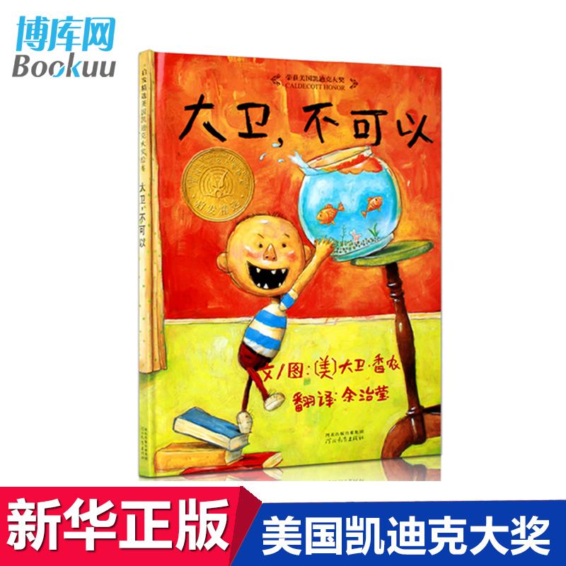 周歲幼兒童寶寶小孩家庭早教啟蒙認知卡通圖畫書親子睡前故事情商繪本暢銷讀物書原版 6 4 3 0 大衛不可以 獲凱迪克大獎 正版精裝