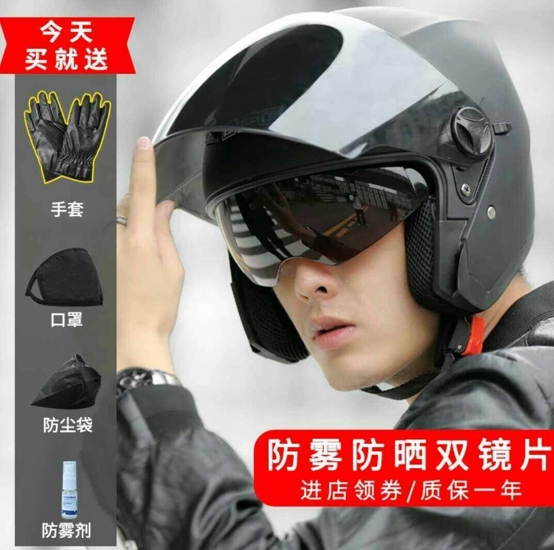 dfg秋冬摩托車頭盔男女士冬季防霧夏季防曬防紫外線電動車安全帽