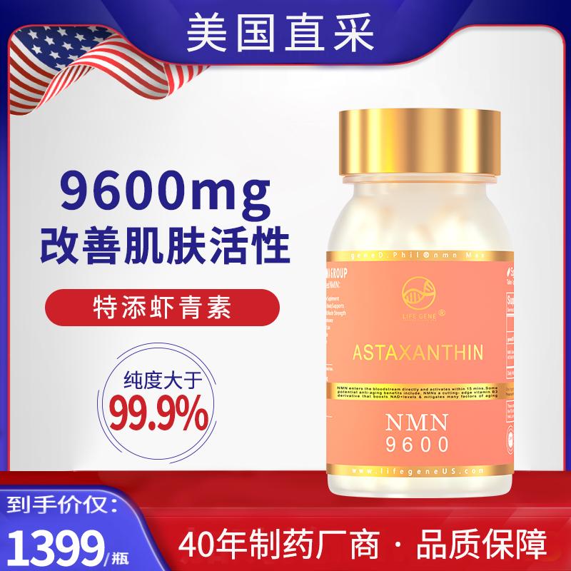美国进口虾青素胶囊nmn9600抗辅酶q10衰老烟酰胺单核苷酸全球购