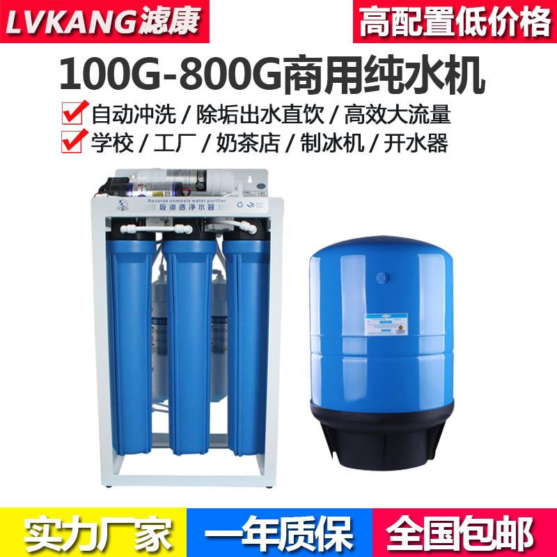 100200G大流量商務純水機RO反滲透商用純水裝置400加侖淨水器包郵