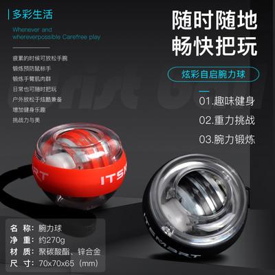 腕力球100公斤自启动握力球男200臂力手腕金属60静音离心陀螺器球