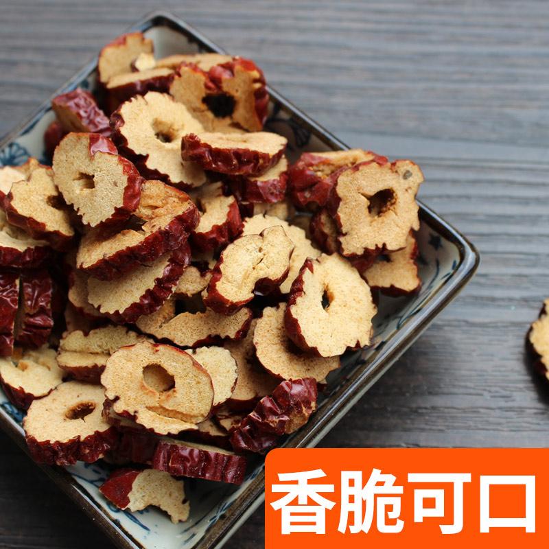 新疆若羌特产香脆甜现磨豆浆包原料干货红枣片干吃泡茶红枣圈零食