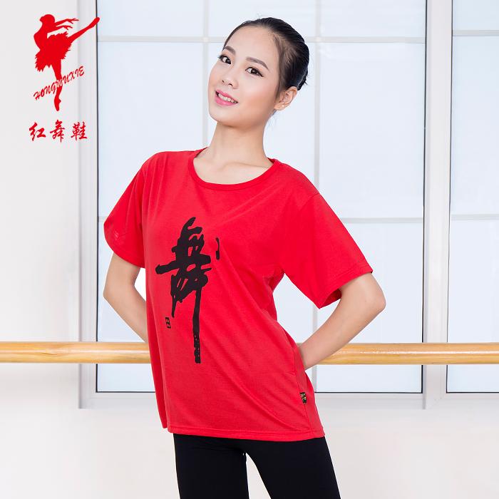 [淘寶網] 紅舞鞋舞衣T恤文化衫上衣短袖舞蹈衣服女成人兒童跳廣場舞練功服