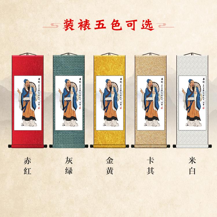 古代十大名醫畫像扁鵲華佗李時珍孫思邈張仲景中醫養生診所裝飾畫