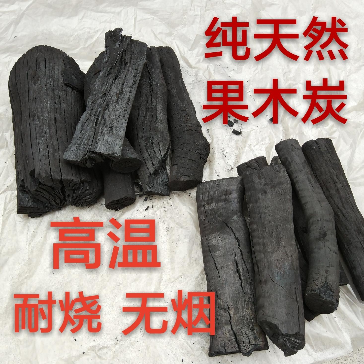 烧烤炭果木炭无烟碳家用户外火锅烤肉碳室内取暖荔枝木炭10斤包邮