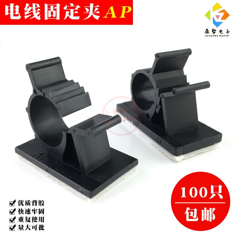 100只 AP/LY系列可調式電線固定夾理線器粘式固定座線卡子白/3M膠